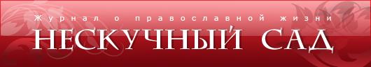 Нескучный сад - Журнал о православной жизни