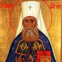 Святитель Филарет, митрополит Московский: