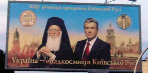 Плакаты с изображением президента Ющенко и Вселенского Патриарха блаженнейшего Варфоломея украшали всю Украину