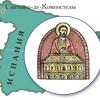Испания: Апостол Иаков — покровитель паломников