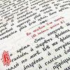 Ученые создадут первую научную грамматику церковнославянского языка