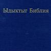 Библия на тувинском, чувашском и чеченском: почему так мало народов России имеет свой перевод Писания?