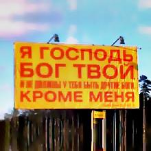 Разговор о вере на биллбордах. Блог арт-директора «Нескучного сада» Дмитрия Петрова