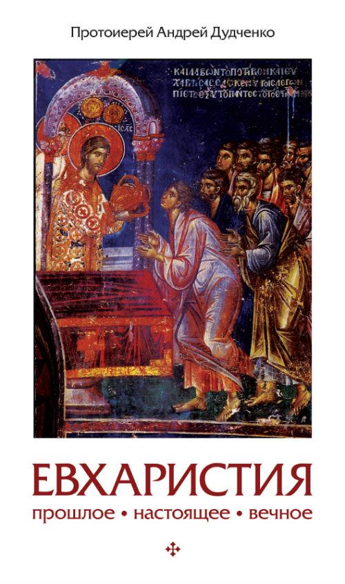 Скачать книгу всенощное бдение и литургия