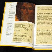 Православный катехизис: нужен ли вариант для молодежи?