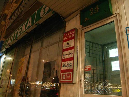 Как закрыть аптеку с долгами