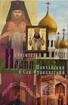 Новая книга о свт.Иоанне Шанхайском