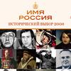 Россия – Ленин или Пушкин?