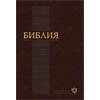 Новый перевод Библии расколол Российское библейское общество