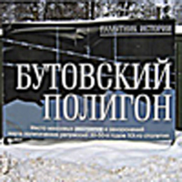 Бутовский полигон: лекарство от коммунизма