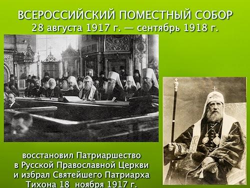 Доклад о новомучениках российских 2425