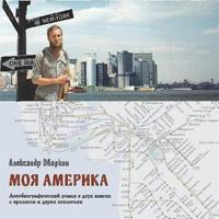 Александр Дворкин: Аляска, настоящий Лев Троцкий и другие герои воспоминаний