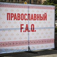 «Православный F.A.Q.»: миссионерство или провокация?