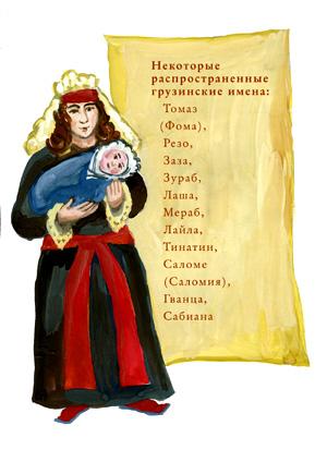 грузинские имена женские список это время