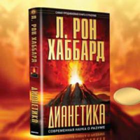 Александр Дворкин: запрет сайентологических книг не помешает работе секты