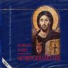 Чтение на Великий пост: Евангелие как аудиокнига