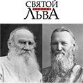 Лев Толстой и св. Иоанн Кронштадтский: медийные персоны своего времени