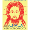 Книги об иконах будут продаваться в газетных киосках: в работе над каждым выпуском серии принимают участие ведущие искусствоведы