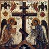 Крест Христов — хранитель вселенной