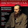 Выложен PDF июльского номера журнала