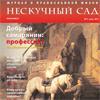 Выложен PDF ноябрьского номера журнала