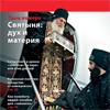Выложен PDF февральского номера журнала