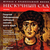 Выложен PDF майского номера журнала