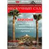 Ноябрьский номер «Нескучного сада»: тема - эмиграция