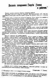 Послание священника Георгия Гапона к рабочим