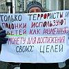 Пикет против поправок, запрещающих усыновление российских детей американцами