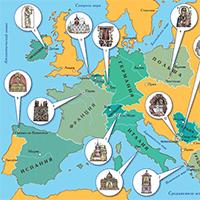 Святыни Европы: карта паломника