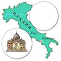 Святыни Европы: в Рим по стопам апостолов