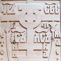 В Бутове пройдет выставка «Богоименных» крестов