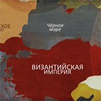 Что Россия унаследовала от Византии?