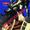 Выставки в МУАРе: Неведомые храмы исчезнувшей страны