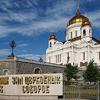 Церковь будет контролировать «концертный репертуар» в цоколе храма Христа Спасителя